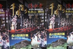 20090822-kiyomizu.jpg