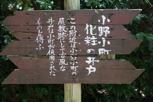 20090822-komachi.jpg