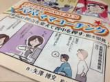 20131030-manga.JPG