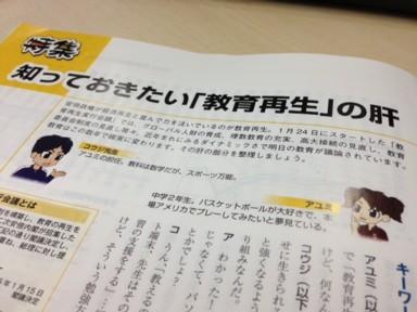 20131030-saisei.JPG