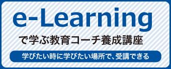 e-Learningで学ぶ教育コーチ養成講座。学びたい時に学びたい場所で、受講できる