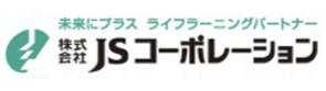 株式会社JSコーポレーション