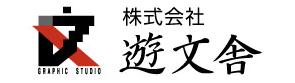 株式会社遊文舎